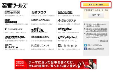 忍者ツールズ01