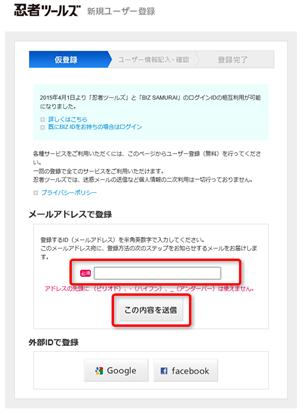 忍者ツールズ02