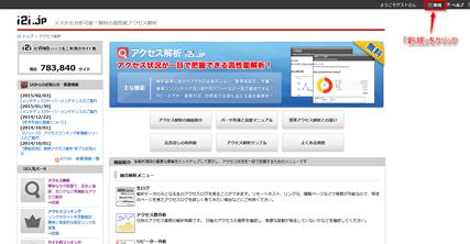 i2i.jp アクセス数01
