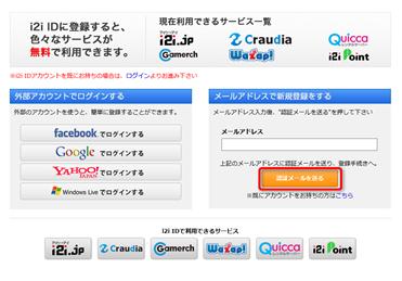 i2i.jp アクセス数02