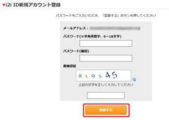 i2i.jp アクセス数04
