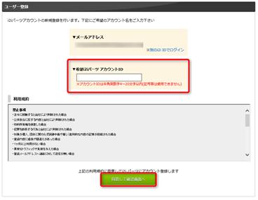 i2i.jp アクセス数05