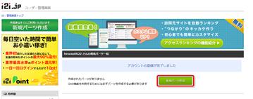 i2i.jp アクセス数06