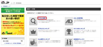 i2i.jp アクセス数07