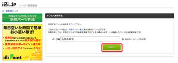 i2i.jp アクセス数08