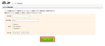 i2i.jp アクセス数09