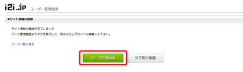 i2i.jp アクセス数10