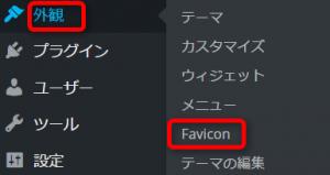 ファビコン02