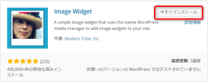 Image Widget01
