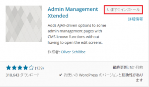 Admin Management Xtended01