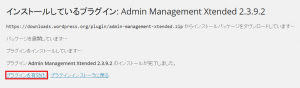 Admin Management Xtended02