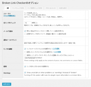 Broken Link Checker02