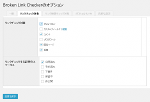 Broken Link Checker03