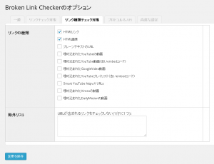 Broken Link Checker04