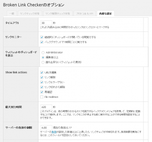 Broken Link Checker06