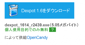 Dexpot01