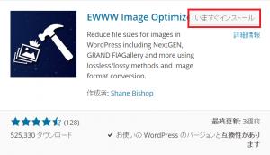 EWWW Image Optimize01