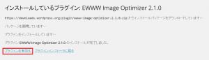 EWWW Image Optimize02