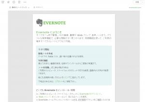 Evernote02
