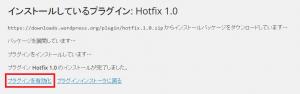 Hotfix02