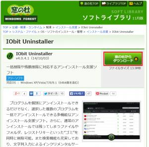 IObit Uninstaller01