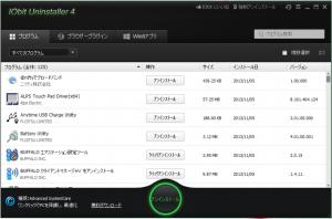 IObit Uninstaller04