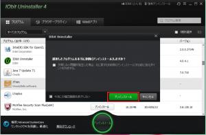 IObit Uninstaller05