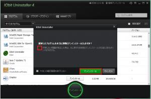 IObit Uninstaller09