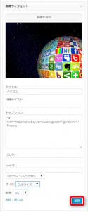 Image Widget new 09