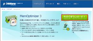 MemOptimizer 01