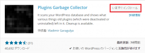 Plugins Garbage Collector01