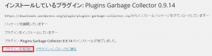 Plugins Garbage Collector02