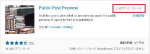 Public Post Preview01
