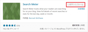 Search Meter01