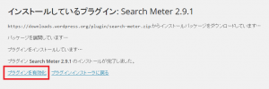 Search Meter02