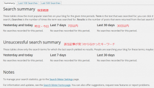 Search Meter04