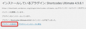 Shortcodes Ultimate02