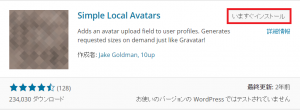 Simple Local Avatars01
