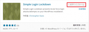Simple Login Lockdown02