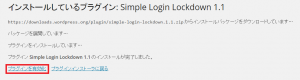 Simple Login Lockdown03