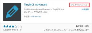 TinyMCE Advance02