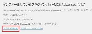 TinyMCE Advance03