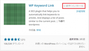 WP Keyword Link 01