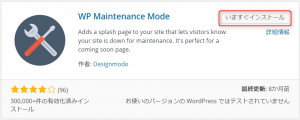 WP Maintenance Mode01