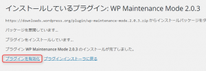 WP Maintenance Mode02