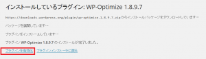 WP Optimize02
