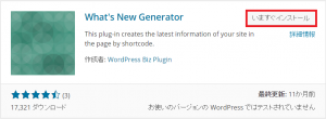 What's New Generator01