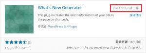 What's New Generator01