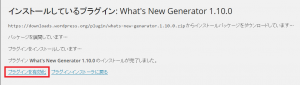 What's New Generator02