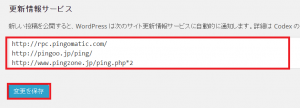 WordPress Ping Optimizer01